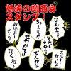 iMessageステッカー「怒涛の関西弁」